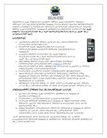 facebook_video_contest_-_inuit_language_week_ik.pdf