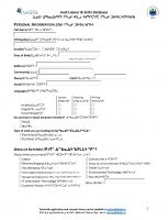 Tuttarvik Registration and Consent form English/Inuktitut