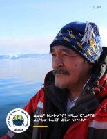 Inuit Stewardship and Tallurutiup Imanga National Marine Conservation Area